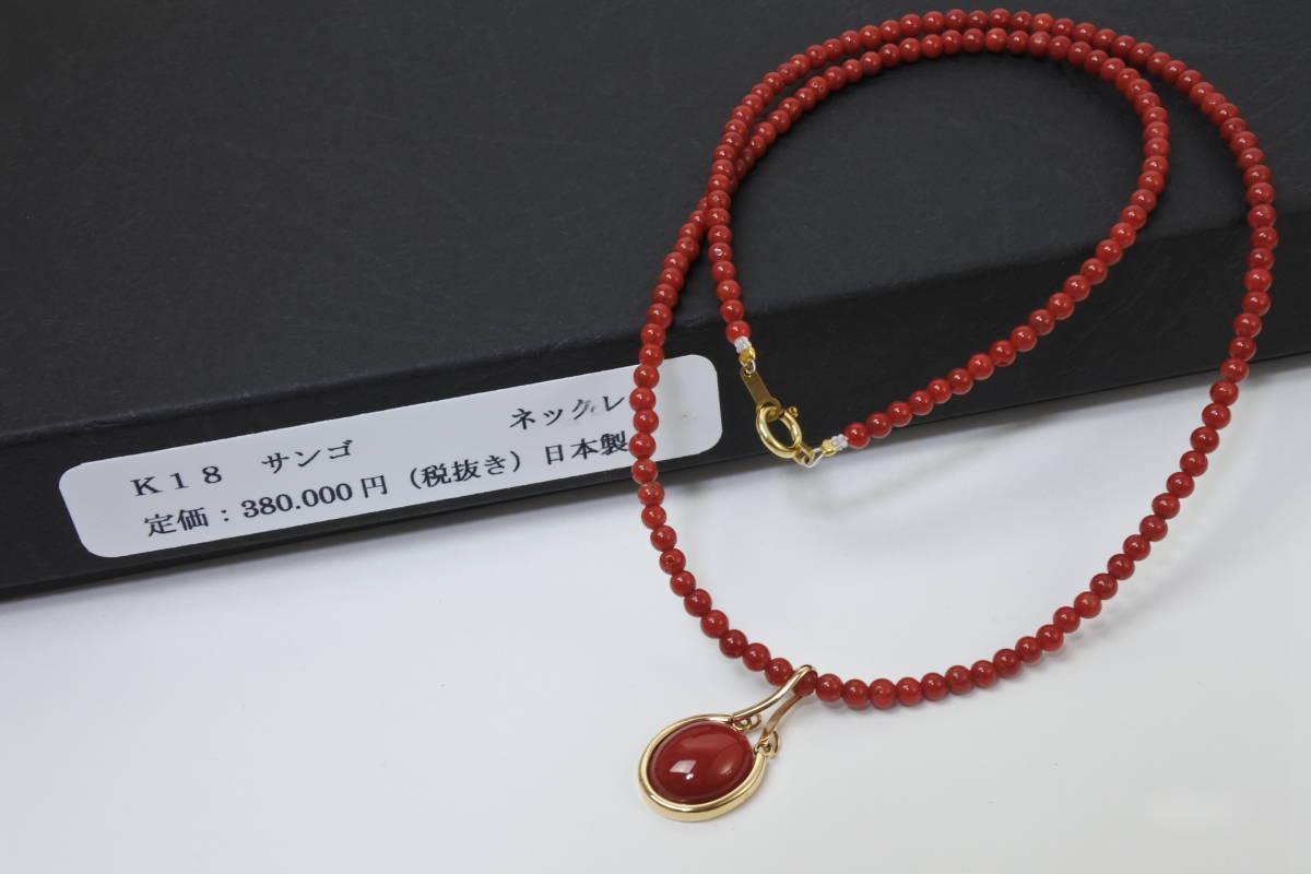 ★ 新元号特別値下げ!未使用品 K18 サンゴ 高級ネックレス 日本製_画像7