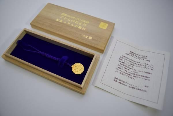 K18金製 2006年お正月記念アトムのメダルの根付 極珍