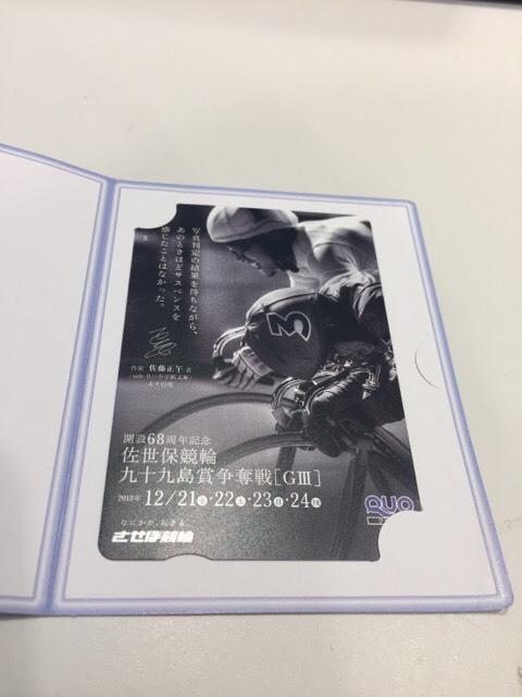 【7170】 佐世保競輪 九十九島賞争奪戦 クオカード 500円 未使用