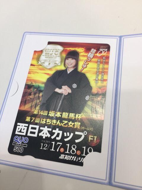 【7171】 高知競輪 西日本カップ クオカード 未使用 500円