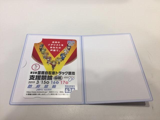 【7156】 防府競輪 第8回国際自転車トラック競技支援競輪 クオカード 500円 未使用