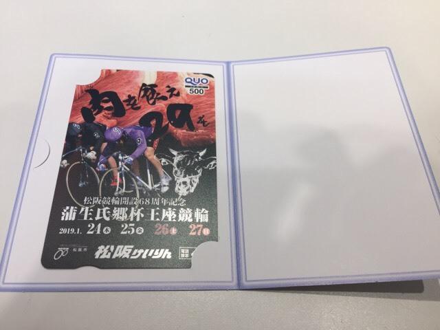 【7168】 松坂競輪 開設68周年記念 蒲生氏郷杯王座競輪 クオカード 500円 未使用