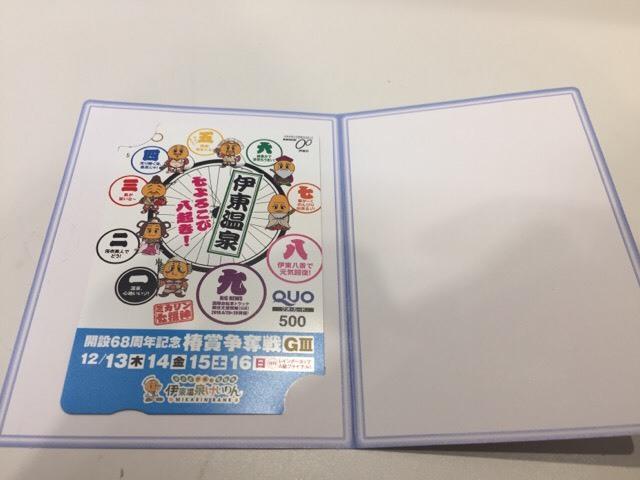 【7172】 伊東温泉けいりん 開設68周年記念 椿賞争奪戦 GⅢ クオカード 500円 未使用