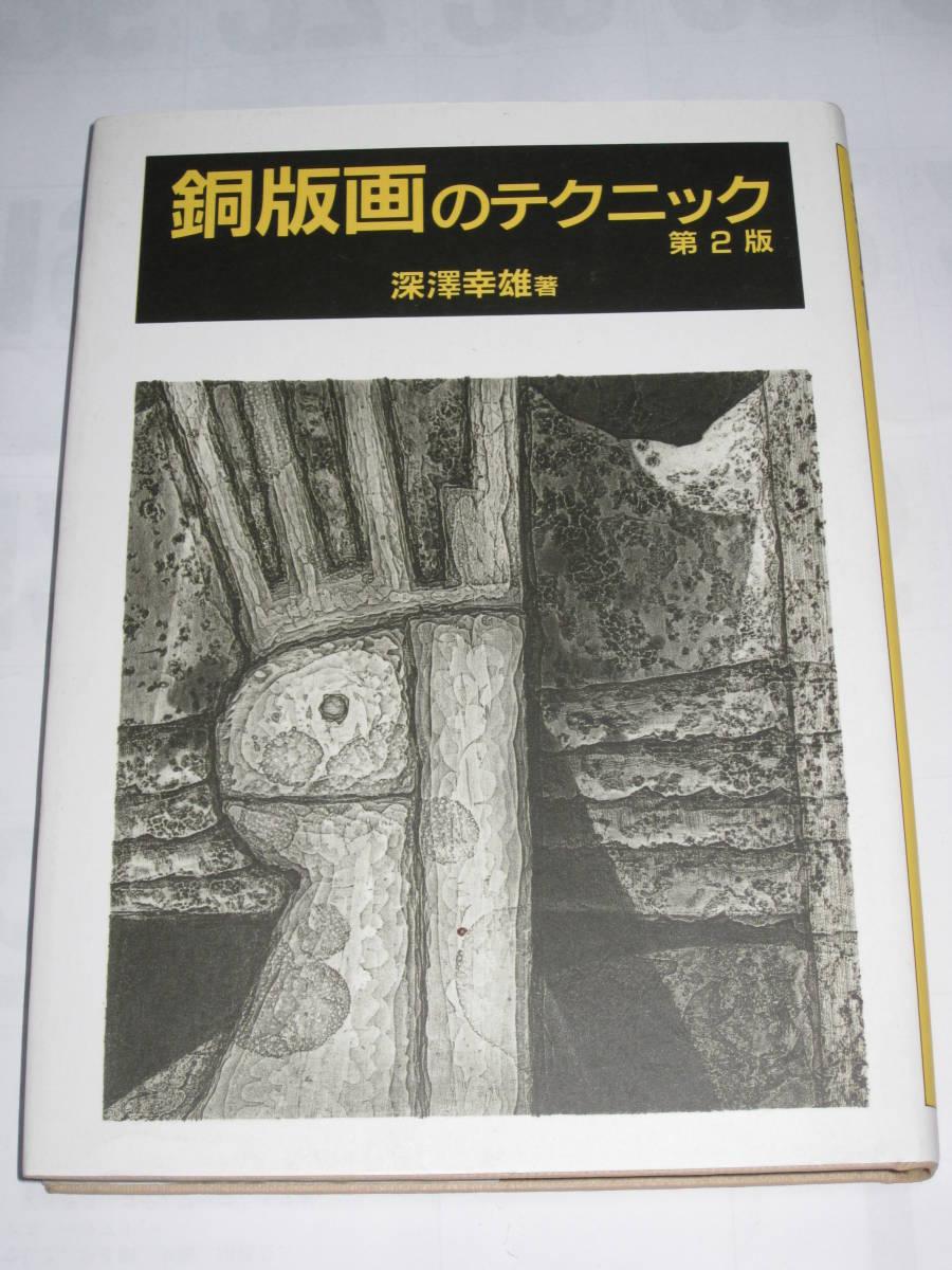 「銅版画のテクニック 第2版」 深澤幸雄著 ダヴィド社_画像1