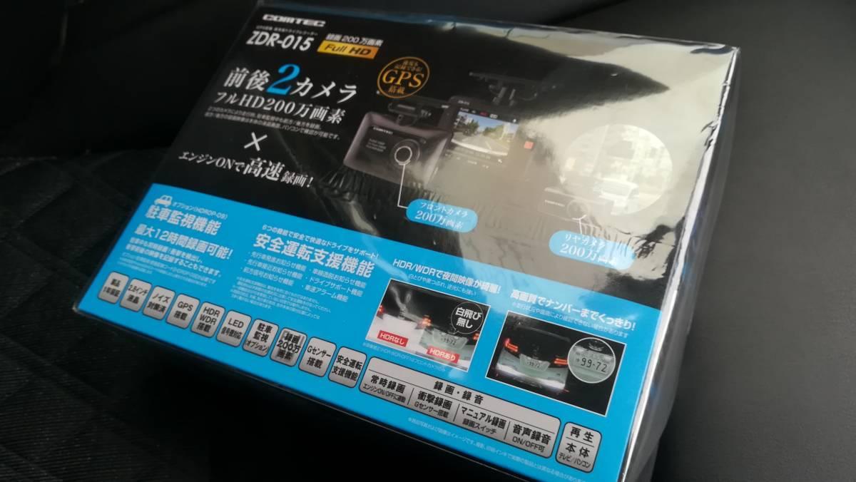 送料無料 コムテック ZDR-015GP ドライブレコーダー 前後2カメラ 新品未使用 日本製 3年保証 販売証明書あり