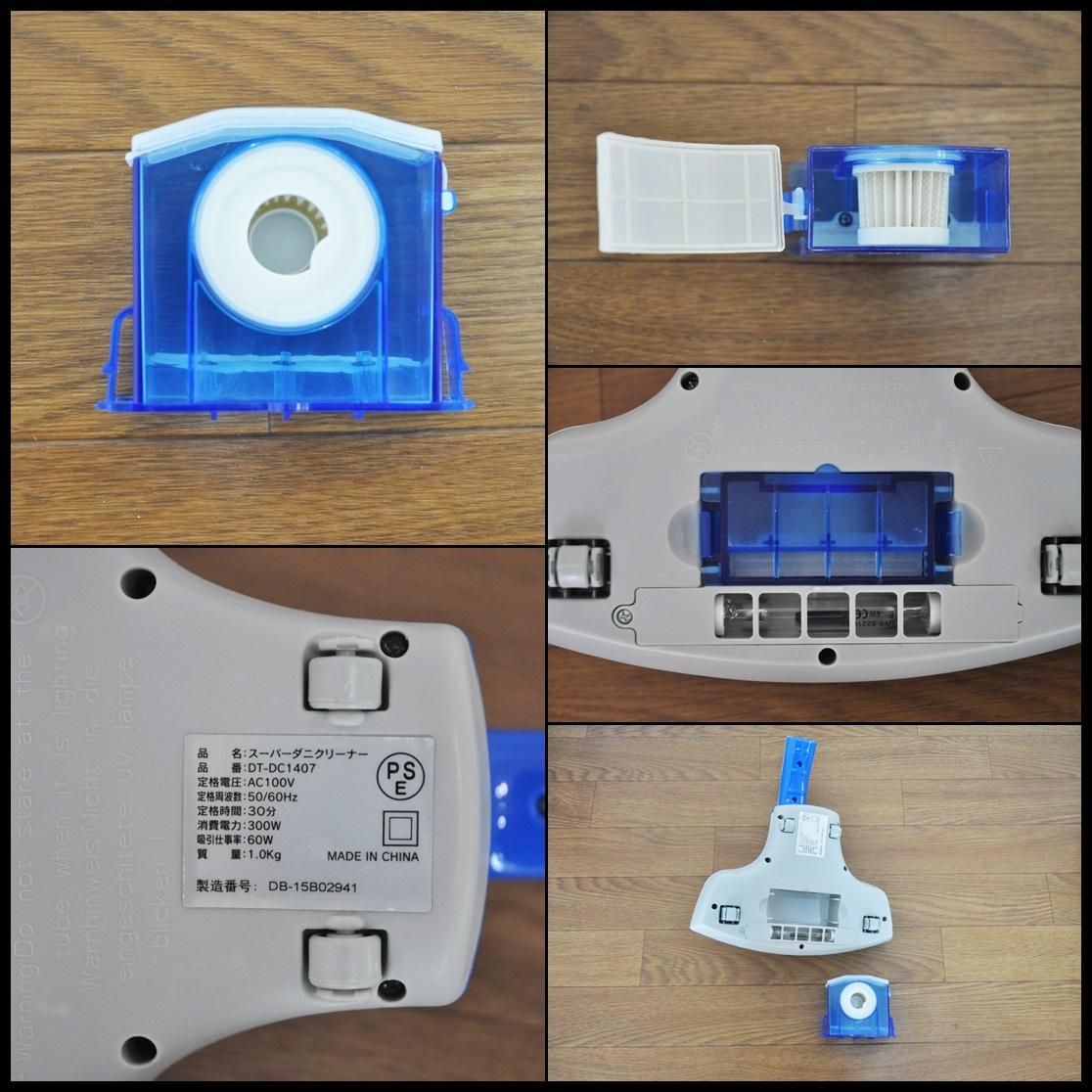 スーパーダニクリーナー DT-DC1407ふとん専用ダニ掃除機UV紫外線ランプ除菌 美品・動作確認済み_画像7
