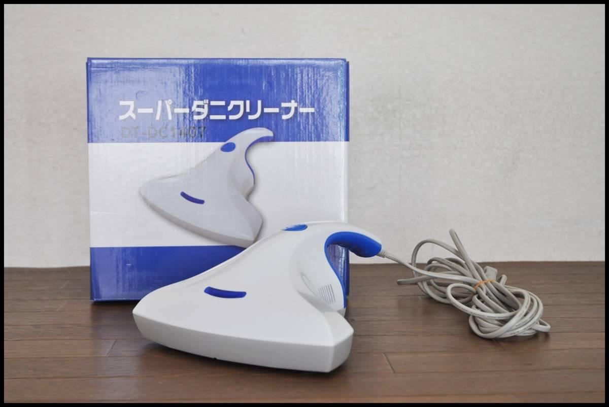 スーパーダニクリーナー DT-DC1407ふとん専用ダニ掃除機UV紫外線ランプ除菌 美品・動作確認済み_画像10