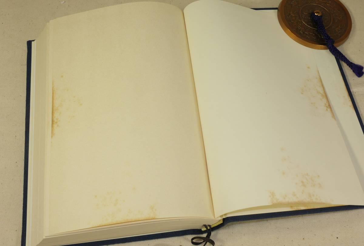 画像9 裏表紙を開けた頁の汚れ