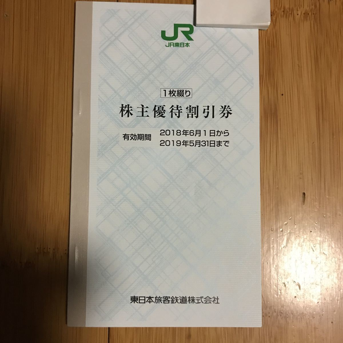 1円~★送料無料!JR東日本株主優待割引券1枚2019/5/31まで