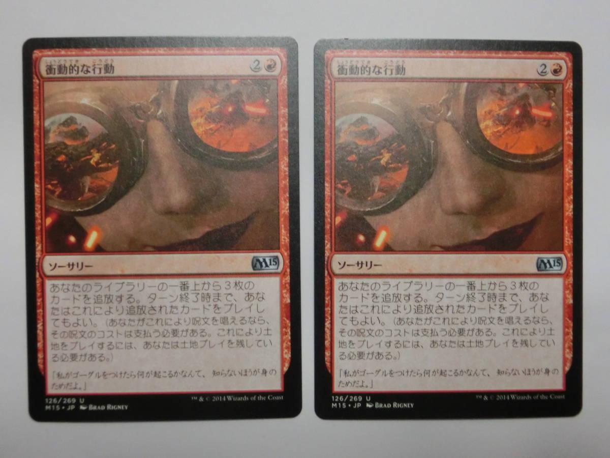 【MTG】衝動的な行動 日本語2枚セット M15 アンコモン_画像1