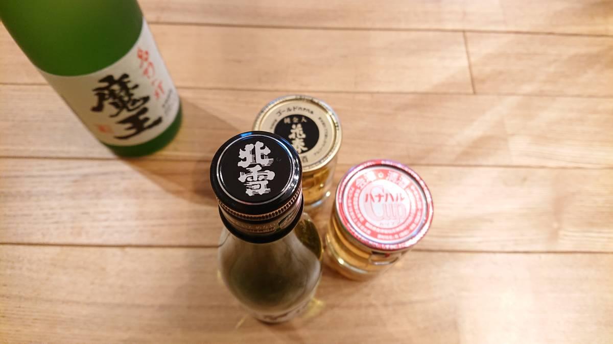 芋焼酎「魔王」720mlと北雪、花春2種のセット_画像3