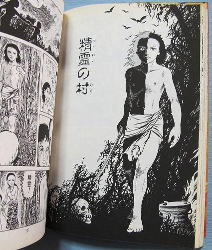 【暗黒神話、孔子暗黒伝、2冊】諸星大二郎のコミック2冊セットです_画像8