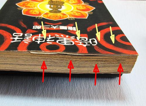 【暗黒神話、孔子暗黒伝、2冊】諸星大二郎のコミック2冊セットです_画像4