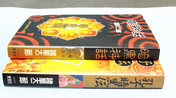 【暗黒神話、孔子暗黒伝、2冊】諸星大二郎のコミック2冊セットです_画像2