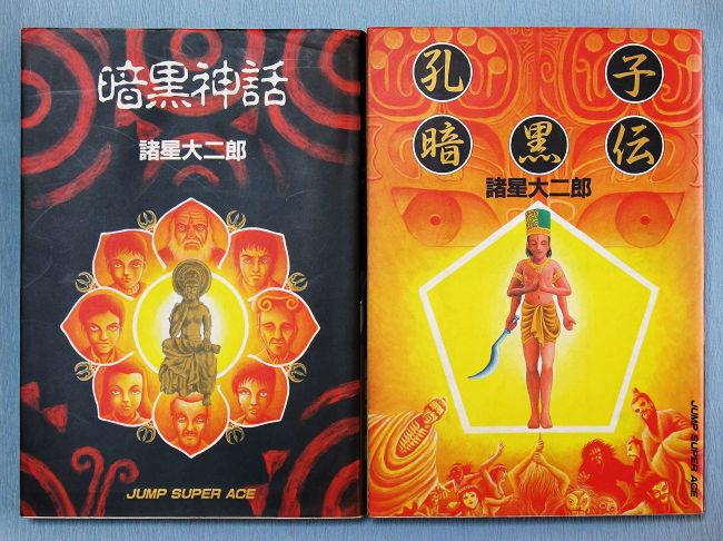 【暗黒神話、孔子暗黒伝、2冊】諸星大二郎のコミック2冊セットです_画像1