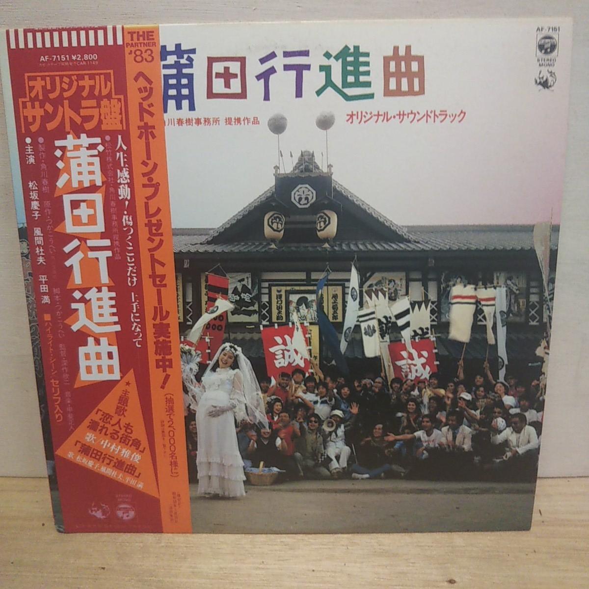 蒲田行進曲/オリジナル・サウンドトラック/松竹(株)・角川春樹事務所提携作品/Columbia/LPレコード