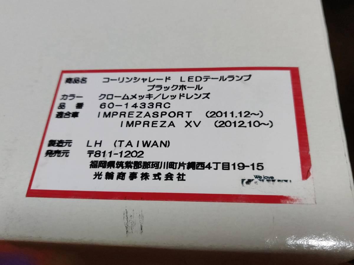 コーリン シャレード LEDテールランプ レッドレンズ スバル XV インプレッサスポーツ GP7/GJ7 中古_画像10