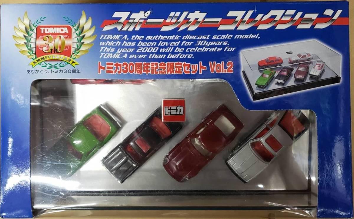 トミー トミカ 30周年記念限定セット Vol.2 スポーツカーコレクション 新品未開封 即決 數量6