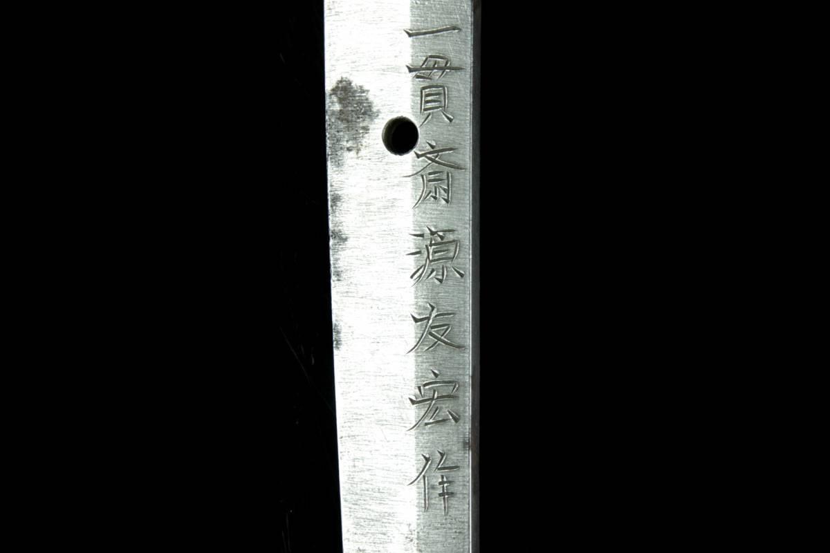◆櫟◆4 一貫斎源友宏作 刀 73.9cm 平成二年八月 裏年期 拵え付 刀剣武具骨董 [B316]PRV/3ET/_画像3