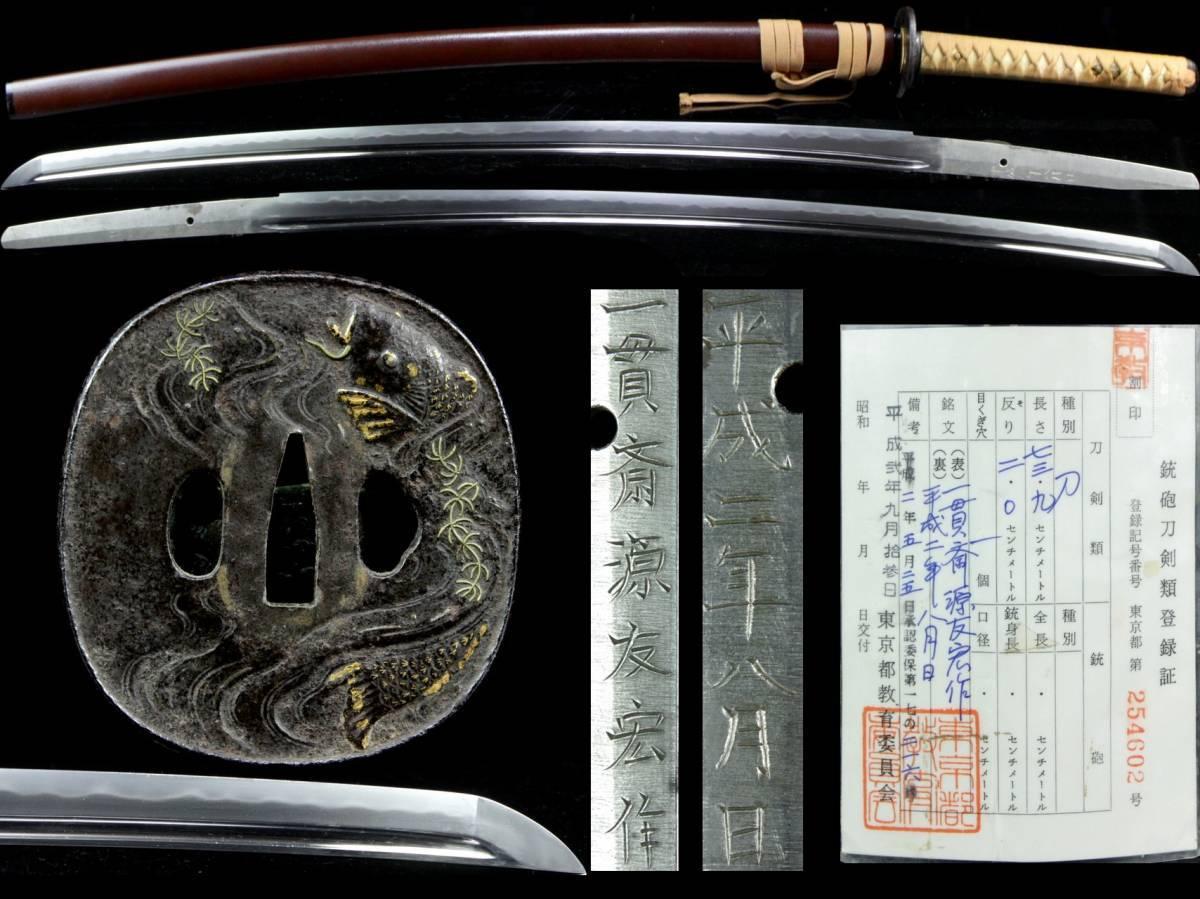 ◆櫟◆4 一貫斎源友宏作 刀 73.9cm 平成二年八月 裏年期 拵え付 刀剣武具骨董 [B316]PRV/3ET/