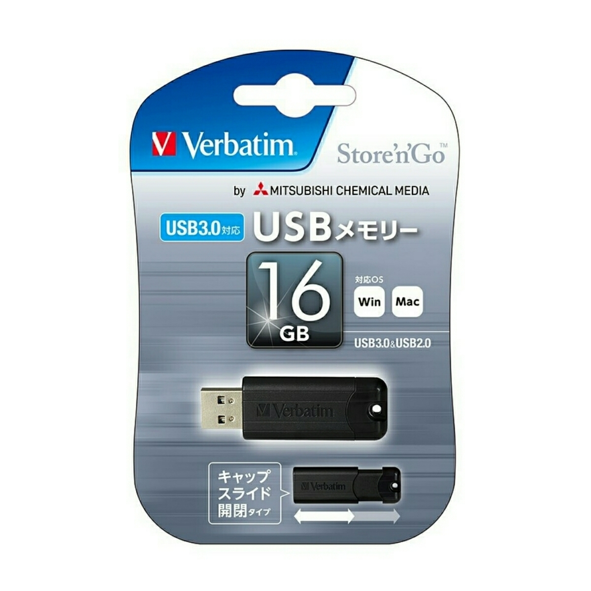 スライド式USB3.0 16GB(三菱ケミカルメディア)USBSPS16GZV1【1円スタート・新品・送料無料】