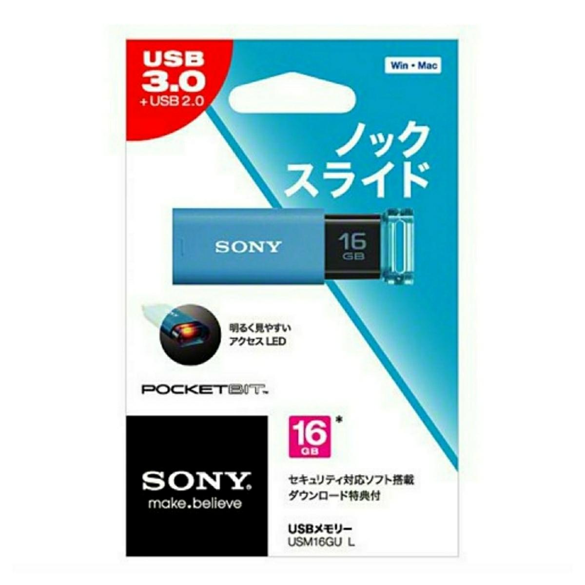 ノックスライド式USB3.0メモリー16GBブルー(SONY)USM16GU L/T【1円スタート・新品・送料無料】