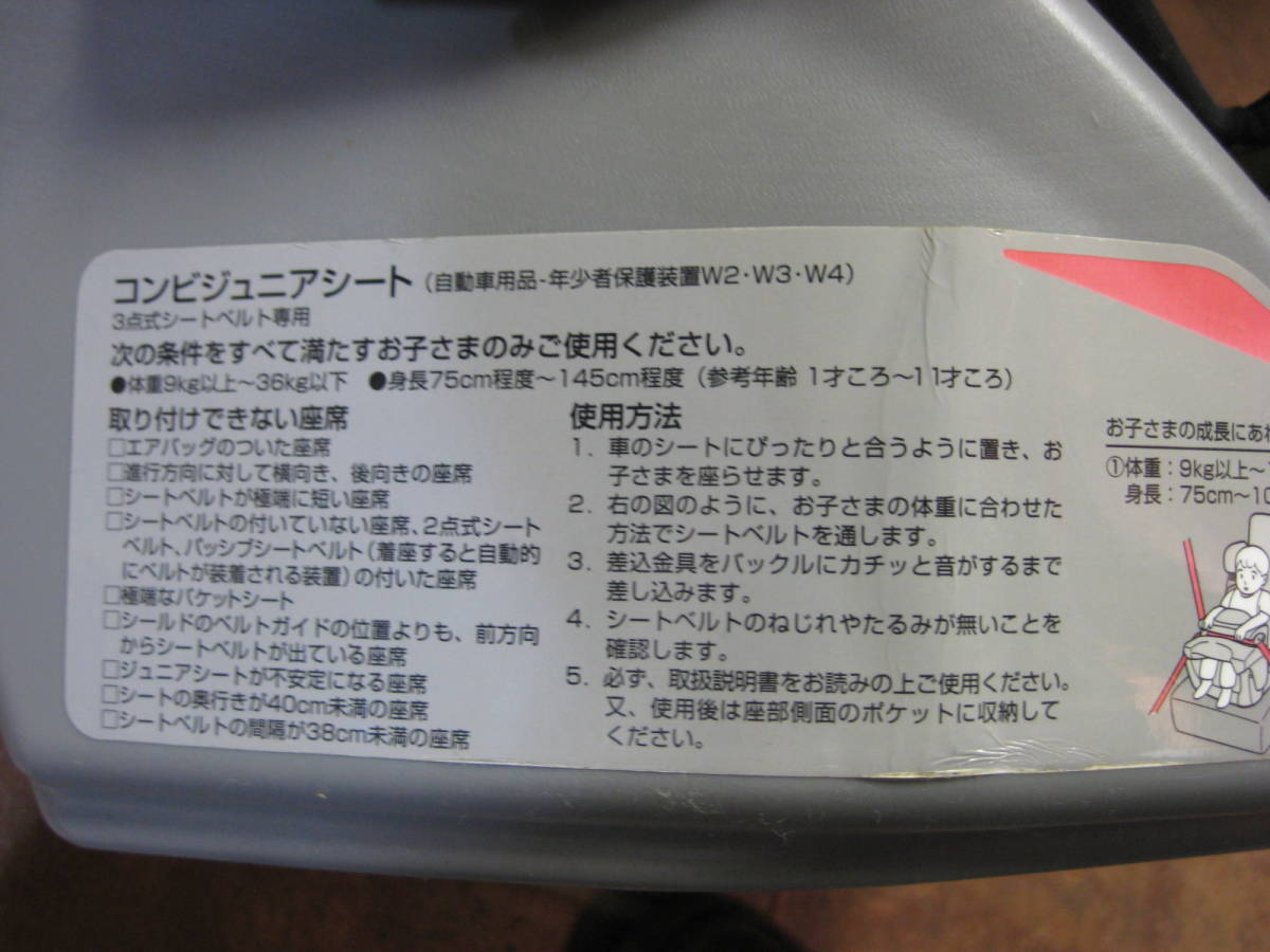 ★Combiコンビジュニアシート PrimKIDSプリムキッズ エッグショック リファイングレー KS-358★送料込_画像6