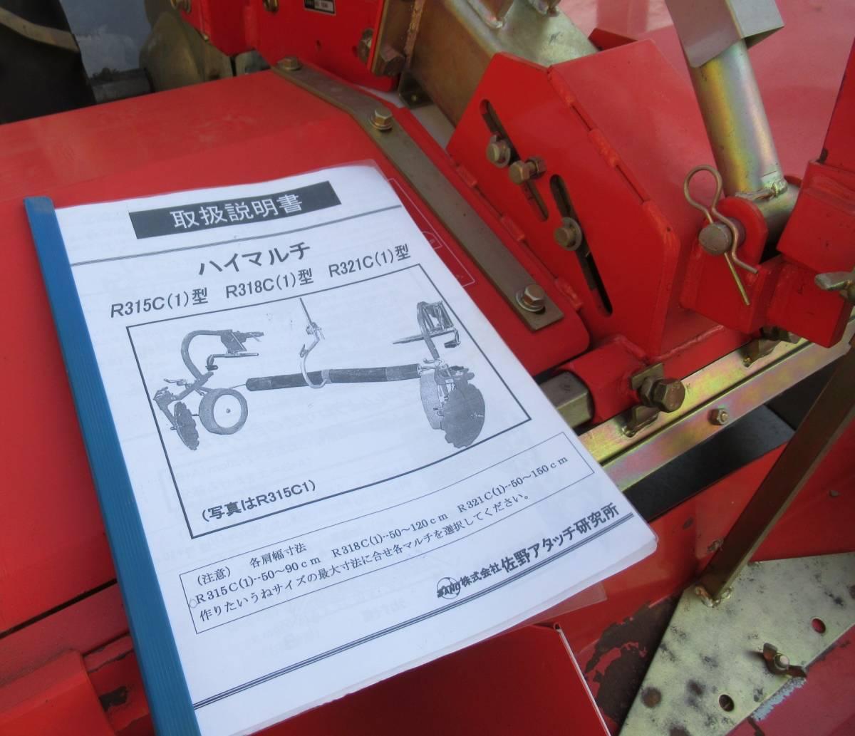 ミツビシ 管理機 マイミニ MM858S マルチャーセット 実動品 長野市_画像10