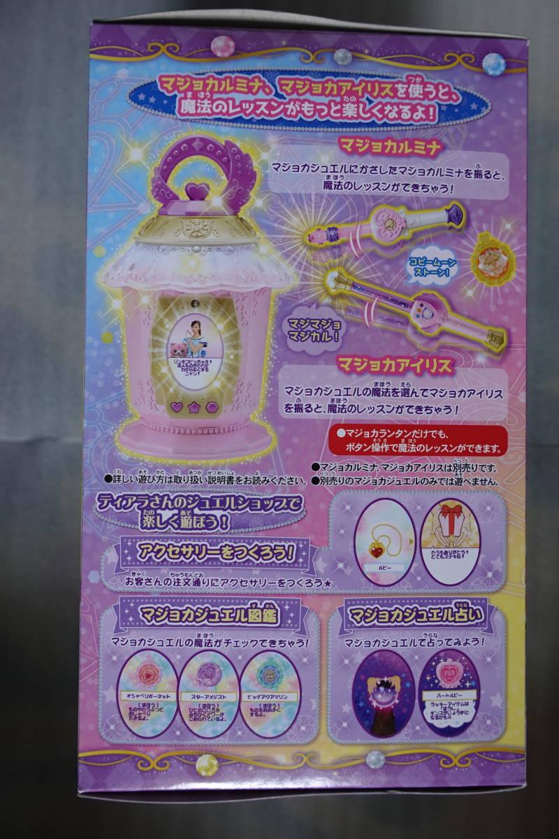 タカラトミー 魔法×戦士 マジマジョピュアーズ! マジョカランタン 未開封 新品/即決2000円_画像2