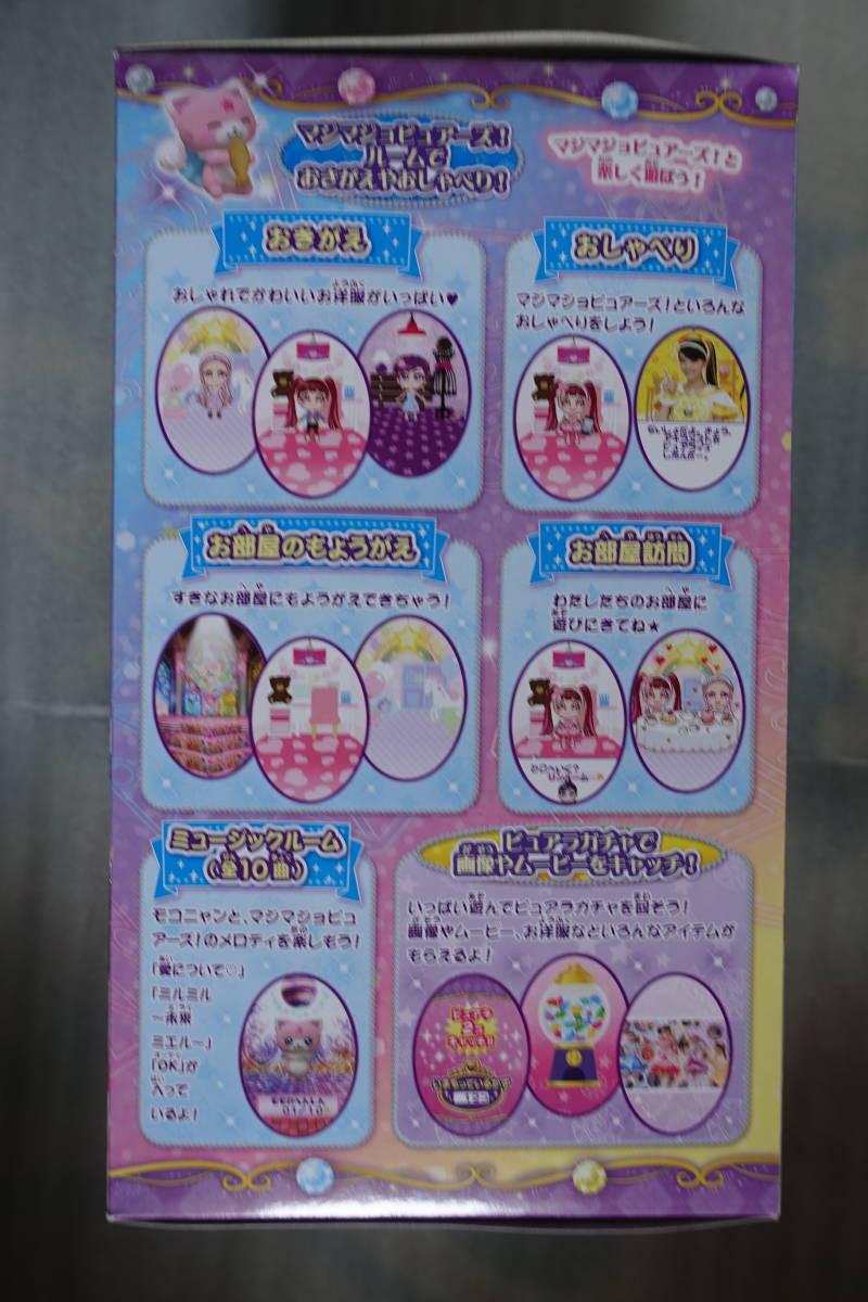 タカラトミー 魔法×戦士 マジマジョピュアーズ! マジョカランタン 未開封 新品/即決2000円_画像4
