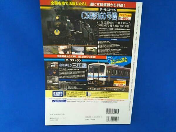 JR鉄道車両パーフェクト 最新版 交通新聞社_画像2