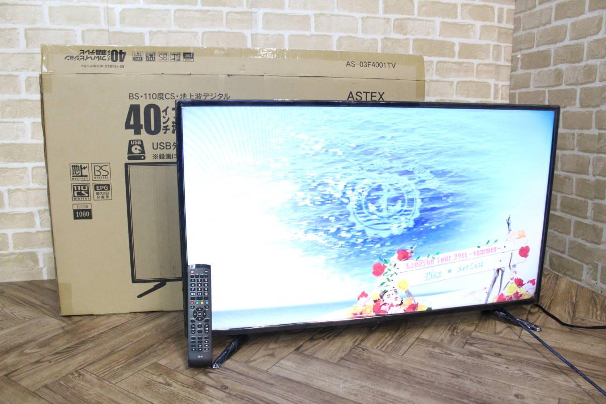 Wis/ウィズ FHD&HD液晶テレビ フルハイビジョン 美品ですが訳あり (W-3740)