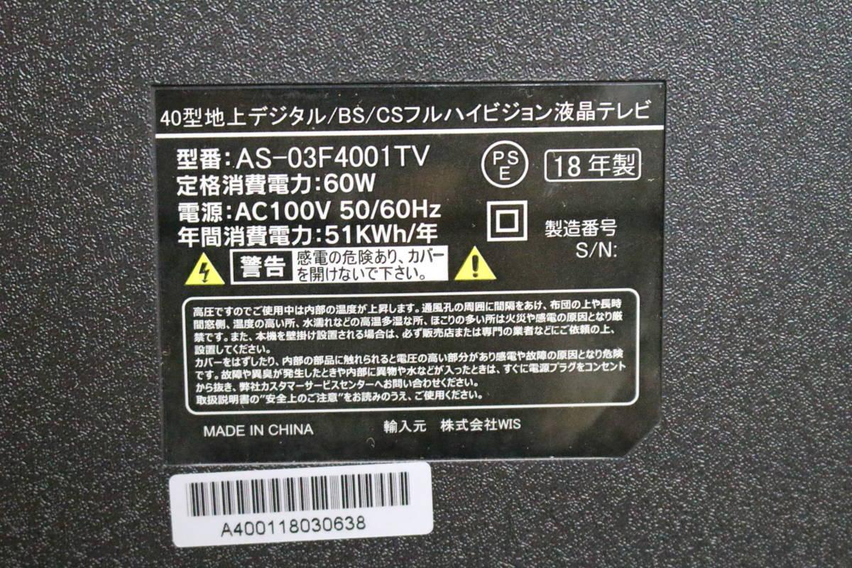 Wis/ウィズ FHD&HD液晶テレビ フルハイビジョン 美品ですが訳あり (W-3740)_画像9