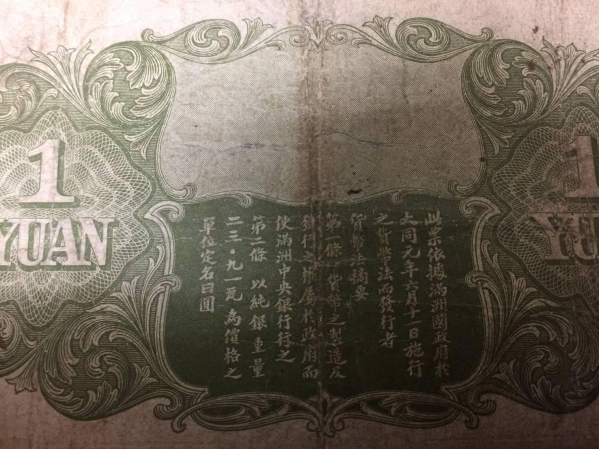 カ 丸2買取本舗 山:満州中央銀行 甲号券 壱圓 一枚 満州国の希少紙幣 珍品_画像7