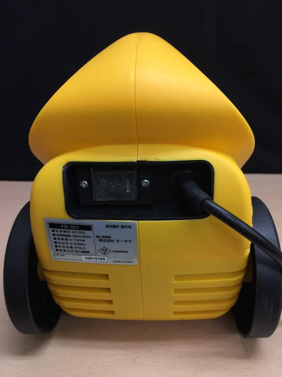 カ 丸2買取本舗 甲: アイリスオーヤマ 高圧洗浄機 FB-501C すぐに使えるスターターセット & 延長高圧ホース 8 m RYOBI 動作OK_画像2