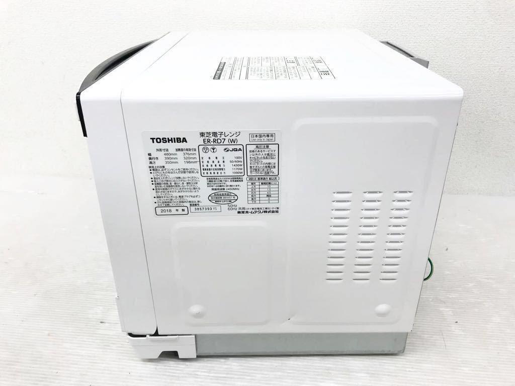 h041108 TOSHIBA 東芝オーブンレンジ 電子レンジ ER- RD7(W) 2018年製 動作確認済_画像4