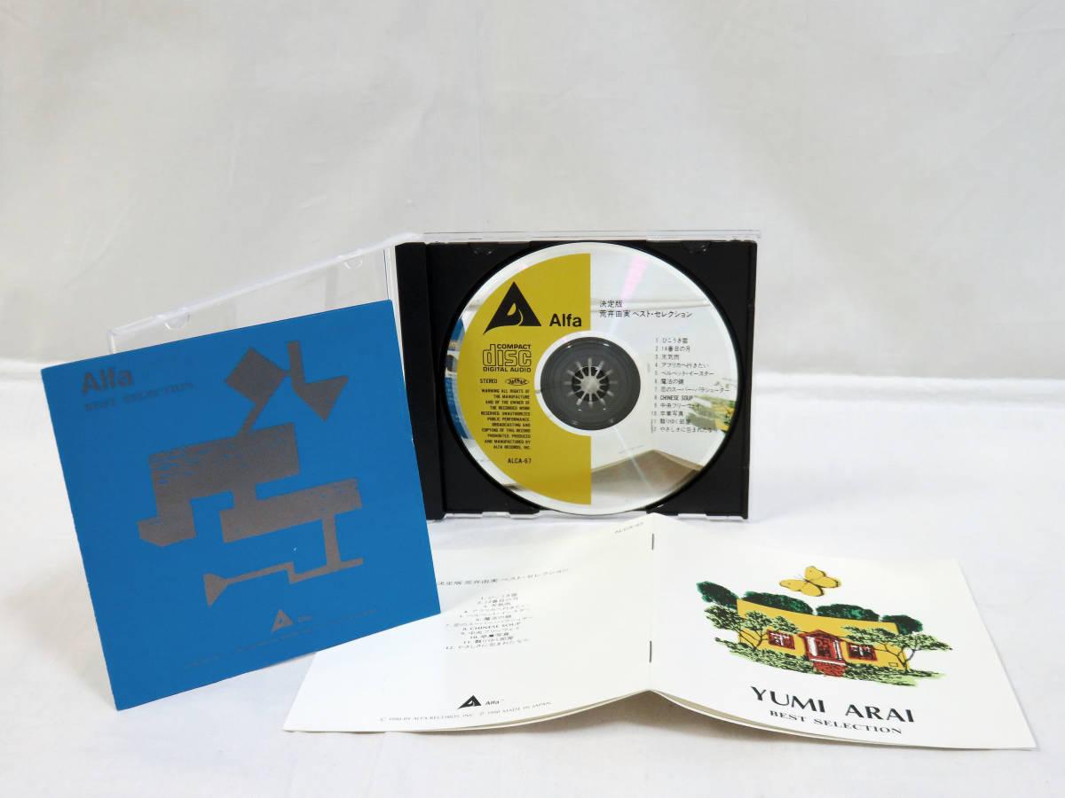 荒井由実 ベスト・セレクション CD ベスト盤 YUMI ARAI BEST SELECTION ALCA-67 即決