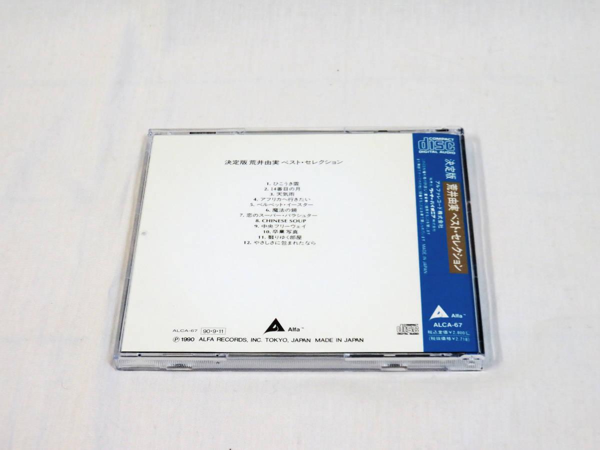 荒井由実 ベスト・セレクション CD ベスト盤 YUMI ARAI BEST SELECTION ALCA-67 即決_画像3