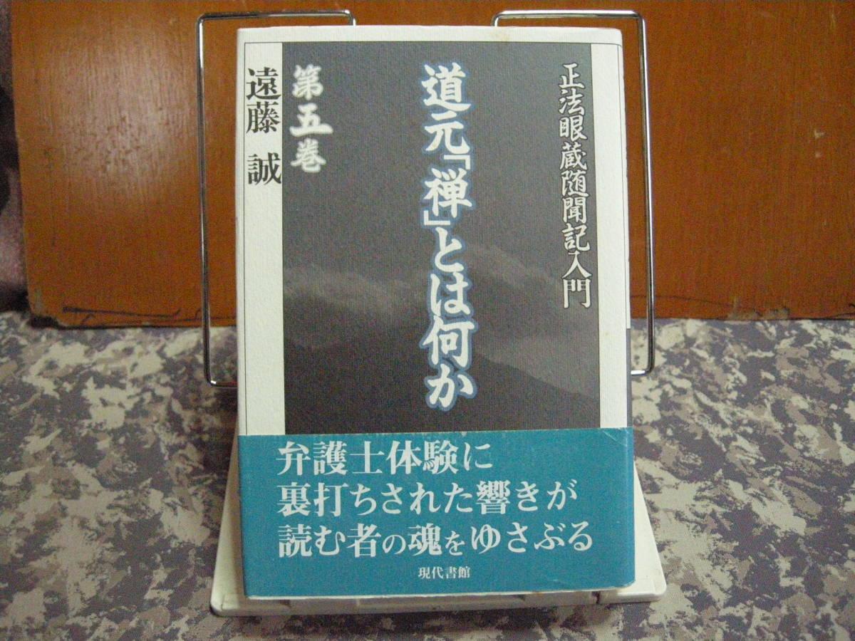 道元「禅」とは何か 正法眼蔵随聞記入門 第5巻 遠藤誠 現代書館 2001年_画像1