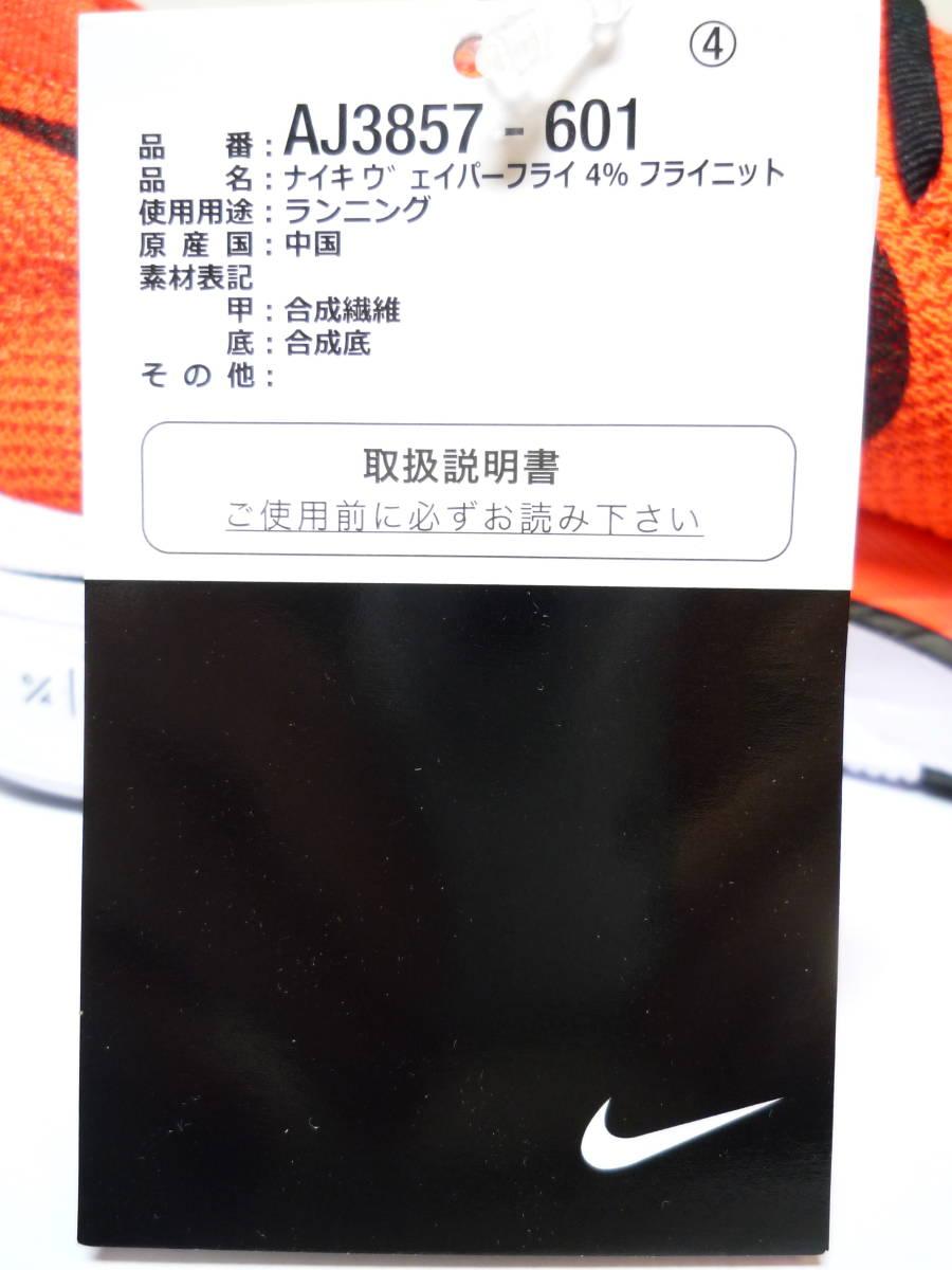 定価スタート 国内正規品 新品未使用 NIKE VAPORFLY 4% FLYKNIT BRIGHT CRIMSON ナイキ ヴェイパーフライ フライニット AJ3857-601 25.5cm_画像3