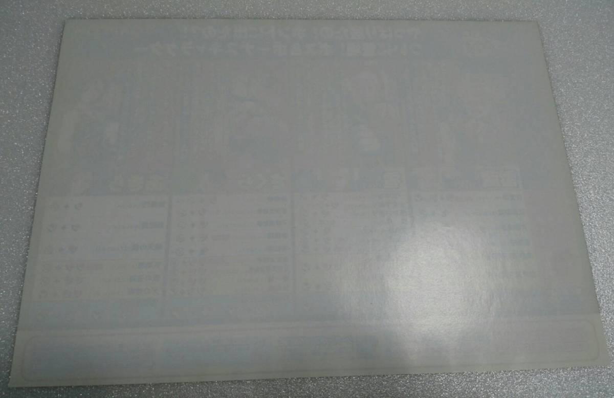 カプコン 私立ジャスティス学園【チラシ、追加技表?】_画像2