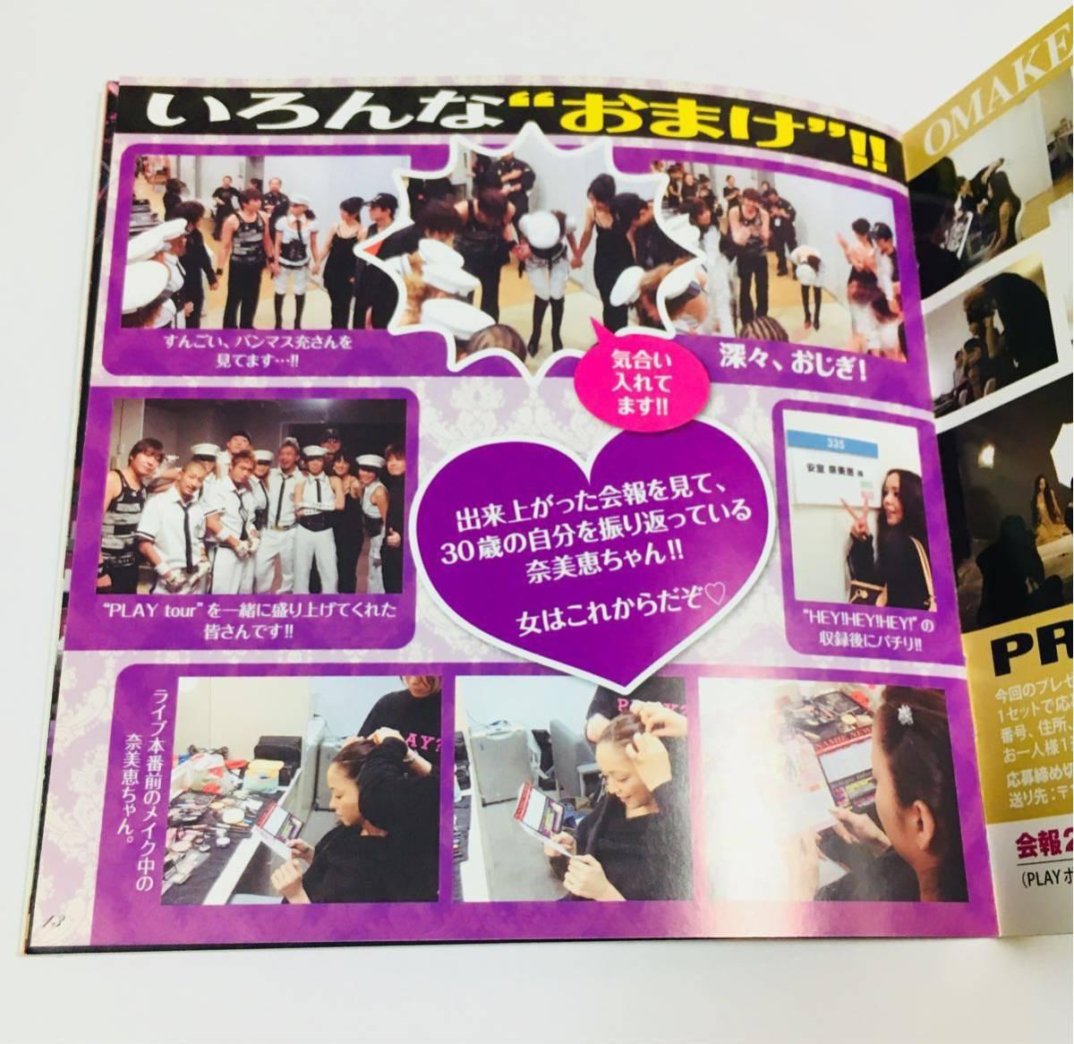 安室奈美恵・会報・vol.22・ファンクラブ・fanspace_画像3