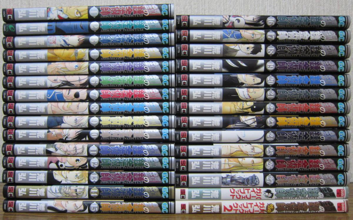【コミック】鋼の錬金術師 全27巻+ガイドブック 2冊 荒川弘 ◆全巻・完結