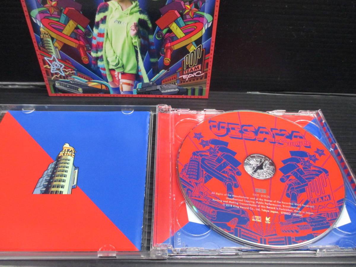 CD 上坂すみれ POP TEAM EPIC(初回限定盤)~TVアニメ「ポプテピピック」オープニングテーマ_画像2