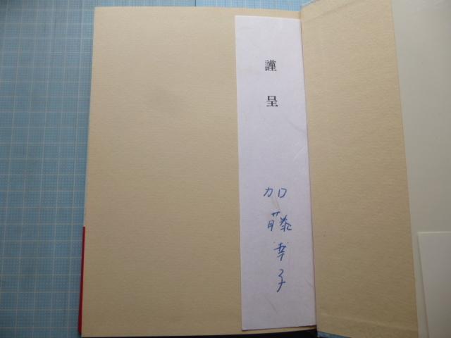 Ω 署名本*加藤幸子 『夢の壁』 芥川賞受賞作*初版・絶版。帯付き美本*新潮社版_画像2