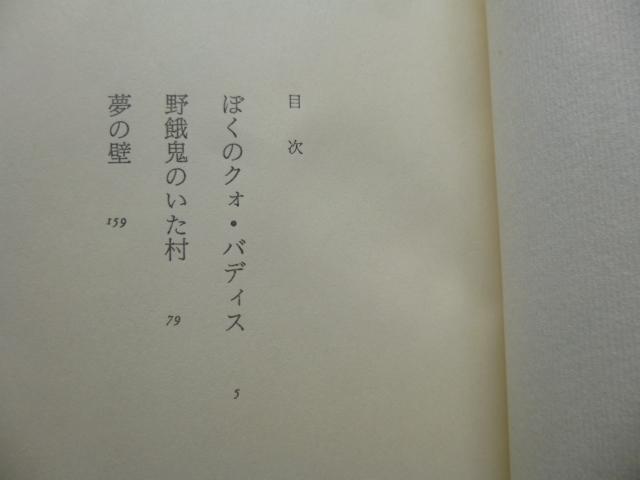 Ω 署名本*加藤幸子 『夢の壁』 芥川賞受賞作*初版・絶版。帯付き美本*新潮社版_画像3