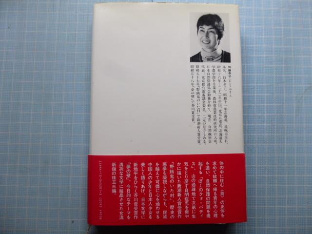 Ω 署名本*加藤幸子 『夢の壁』 芥川賞受賞作*初版・絶版。帯付き美本*新潮社版_画像5