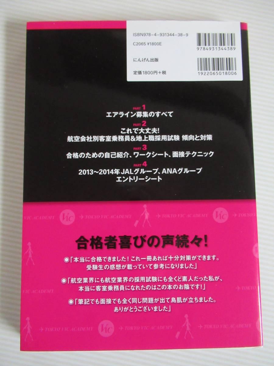 外資系・国内系エアライン客室乗務員(地上職)1カ月で合格する本 2015/ 送料185円_画像2