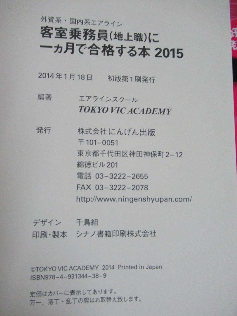 外資系・国内系エアライン客室乗務員(地上職)1カ月で合格する本 2015/ 送料185円_画像3