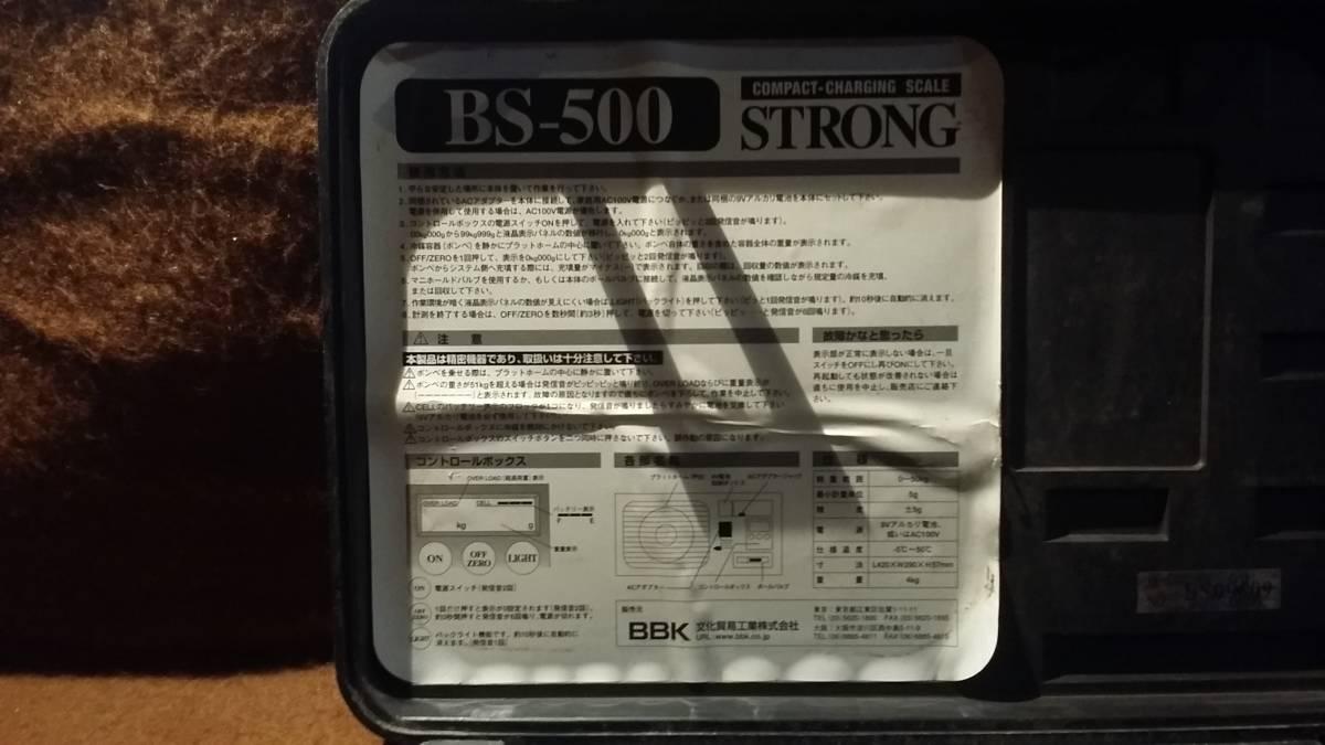 ●BBK チャージングスケール BS-500 STRONG(ジャンク)_画像4